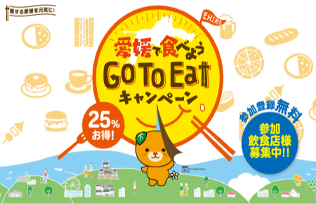 愛媛で食べようGoToEatキャンペーン 加盟店募集中!