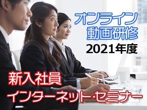 新入社員インターネット・セミナー(研修オンデマンド)
